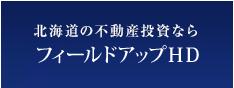 北海道の不動産投資ならフィールドアップホールディングス株式会社
