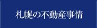 札幌の不動産事情