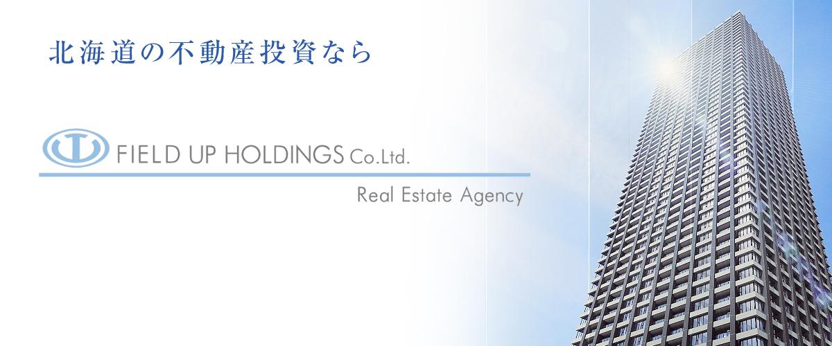 フィールドアップホールディングス株式会社